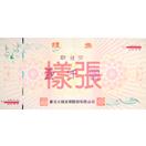 新光三越百貨商品券(套裝1000元)