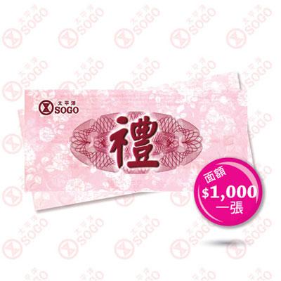 SOGO百貨四合一商品券(面額1000元)