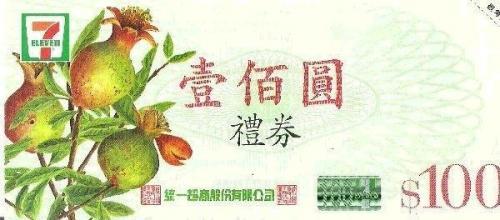 【禮券套組】7-11禮券/面額100元--(84張)
